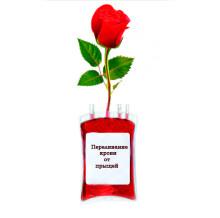 Донорство крови от прыщей
