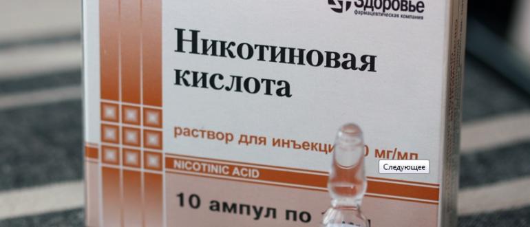 никотинка