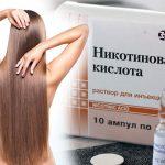 Никотиновая кислота для волос, отзывы потребителей