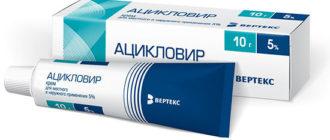 Ацикловир: инструкция по применению и от чего помогает