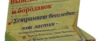 Дермавит от папиллом — инструкция по применению