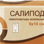 Пластырь Салипод — применение и побочные эффекты