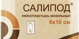 Пластырь Салипод - применение и побочные эффекты