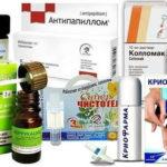Какие средства от папиллом можно купить в аптеке