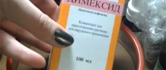 Маски с димексидом для волос и кожи лица