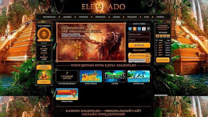 Eldorado casino играть онлайн