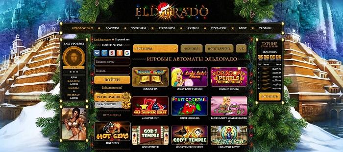 на изображении автоматы казино Эльдорадо