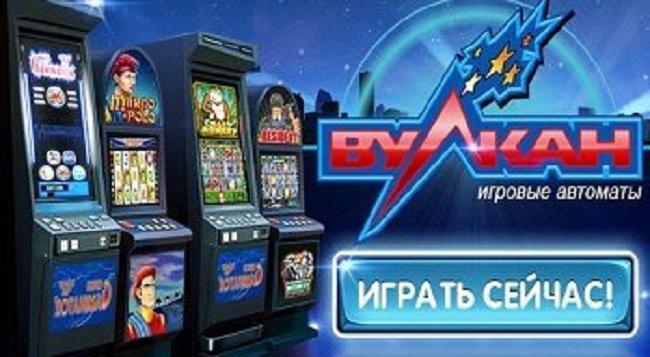 на фото игровые автоматы Vulcan casino