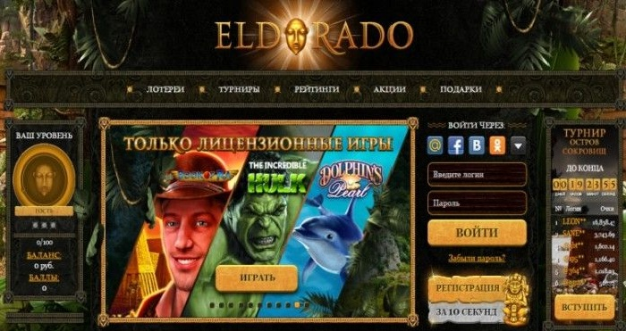 на фото Eldorado casino