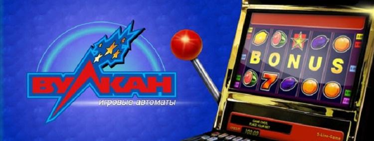 фото Игровые автоматы Вулкан