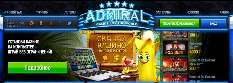 фото играть онлайн в автоматы казино Адмирал