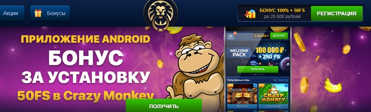 фото казино Лев